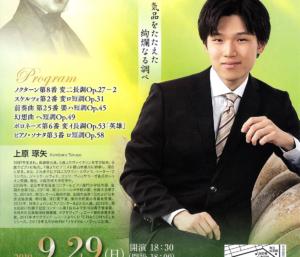 2019年9月29日(日)『上原 琢矢 オール・ショパン・ピアノリサイタル』開催