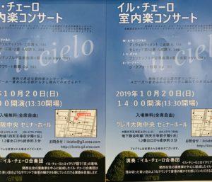 イル・チェーロ室内楽CONCERT クレオ大阪 セミナーホール