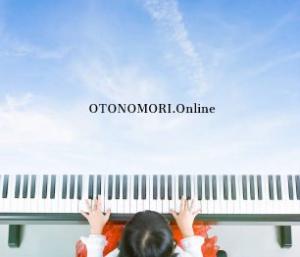 おとのもり音楽教室 オンラインレッスン開講中。