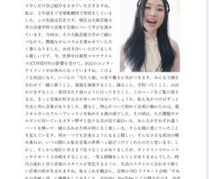 東瑠美(貴澄隼人)さんからMessage #今私たちにできること 【&音楽】