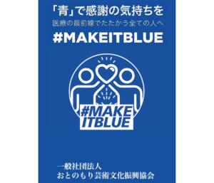 当協会は#MAKE IT BLUE キャンペーンに賛同し参加します