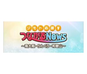 J:COMテレビ つながるNews  リモート収録に参加させて頂きました(^_^)
