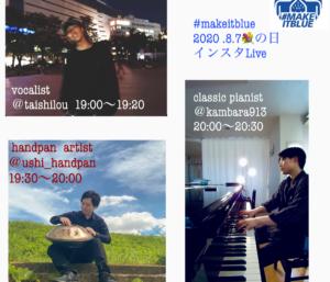 8.4花の日インスタLive ~Blue Rose~