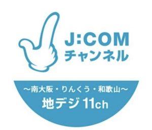 J:comりんくう ~つながるNews~ 告知して頂きました!