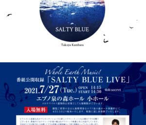 【重要】SALTY BLUE LIVE 緊急事態宣言延長により延期します。