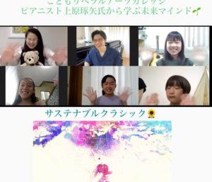 サステナブルクラシック☆こどもリベラルアーツカレッジ放送開始!プレスリリース致しました!