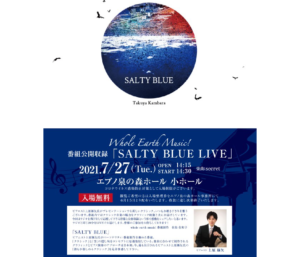 SALTYBLUE LIVEチケットキャンペーン☆先着ペア5組様